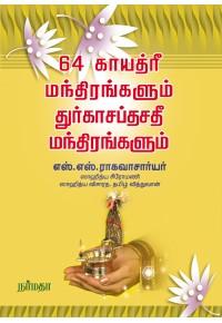 64 காயத்ரீ மந்திரங்களும் துரகாசப்தசதீ மந்திரங்களும்