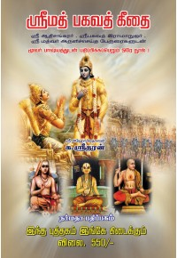ஸ்ரீ மத் பக்வத் கீதை