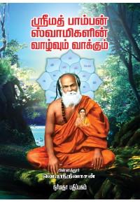 ஸ்ரீமத் பாம்பன் ஸ்வாமிகளின் வாழ்வும் வாக்கும்