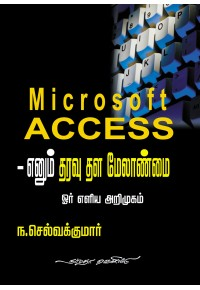 Microsoft ACCESS எனும் தரவு தள மேலாண்மை
