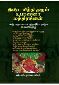 இஷ்ட சித்தி தரும் உபாஸனா மந்திரங்கள்