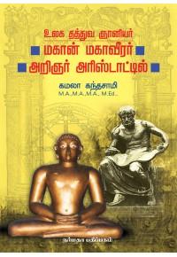 உலக தத்துவ ஞானியர் மகான் மகாவீரர், அறிஞர் அரிஸ்டாட்டி