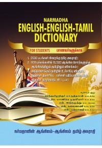 English-English-Tamil-Dictionary