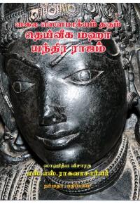 ஸகல ஸெளபாக்யம் தரும் தெய்வீக மஹா யந்திர ராஜம்