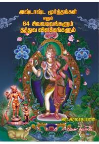 அஷ்டாஷ்ட மூர்த்தங்கள் எனும் 64 சிவவடிவங்களும் தத்துவ விளக்கங்களும்
