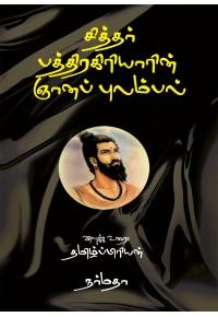 சித்தர் பத்திரகிரியாரின் ஞானப் புலம்பல்