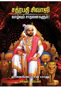 சத்ரபதி சிவாஜி