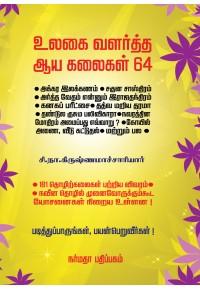 உலகை வளர்த்த ஆயகலைகள் 64