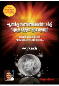 ஆனந்த எண்ணங்களின் சக்தி
