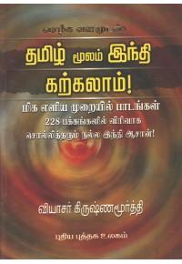 தமிழ் மூலம் ஹிந்தி கற்கலாம்!