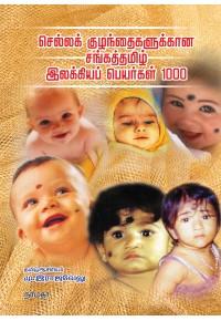 செல்லக் குழந்தைகளுக்கான சங்கத்தமிழ் இலக்கியப் பெயர்கள் 1000