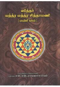 ஸித்தர் யந்த்ர மந்த்ர சிந்தாமணி (யக்ஷிணீ வச்யம்)