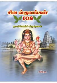 சிவ ஸ்தலங்கள் 108