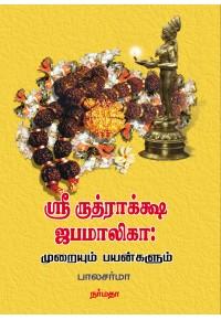 ஸ்ரீ ருத்ராக்க்ஷ ஜபமாலிகா: முறையும் பயன்களும்