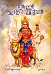 வரம் தரும் ஸ்ரீ தேவி மஹாத்மியம்