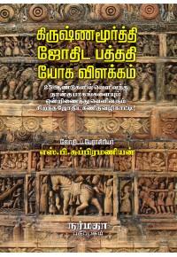 கிருஷ்ணமூரித்தி ஜோதிட பத்ததி (யோக)விளக்கம் பாகம் 1,2,3,4