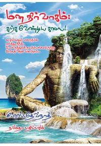 மன நிர்வாகம் கற்க வேண்டிய கலை