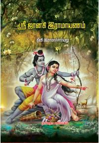 ஜானகி இராமாயணம்