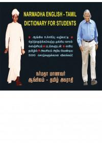 NARMADHA ENGLISH - TAMIL DICTIONARY FOR STUDENTS