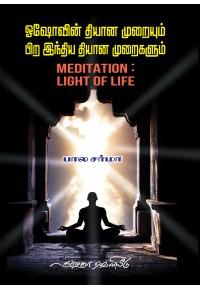 ஓஷோவின் தியான முறையும் பிற இந்திய தியான முறைகளும்
