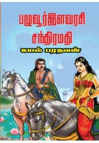 பழுவுர் இளவரசி சந்திரமதி