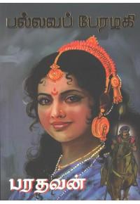 பல்லவப் பேரழகி