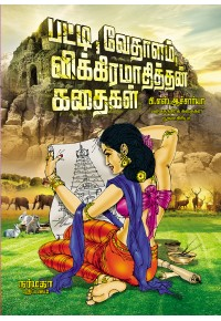 பட்டி,வேதாளம்,விக்கிரமாதித்தன் கதைகள்