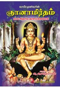 ஞானாமிர்தம் ( சைவ சித்தாந்த ஞானத் திறவுகோல் )