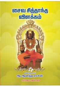 சைவ சித்தாந்த விளக்கம்